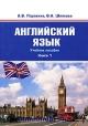 Английский язык в 4х частях